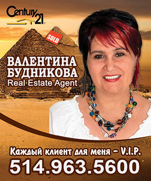 Валентина Будникова. Real Estate Agent Монреаль