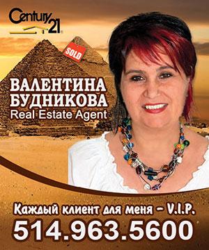 Валентина Будникова. Real Estate Agent Монреаль