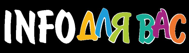 """Журнал Бесплатных объявлений в Монреале """"INFO Для Вас"""""""