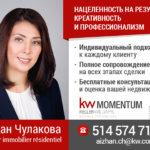 Айжан Чулакова. На что обратить внимание при продаже недвижимости?
