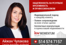 Айжан Чулакова Real Estate agent Montreal
