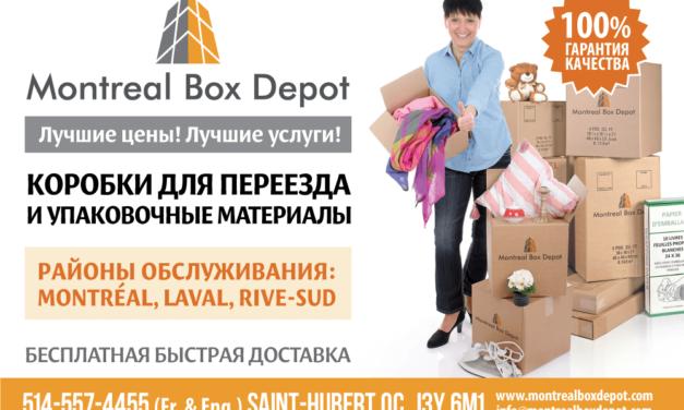 Montreal Box Depot. Коробки и упаковочные материалы для переезда и транспортировки