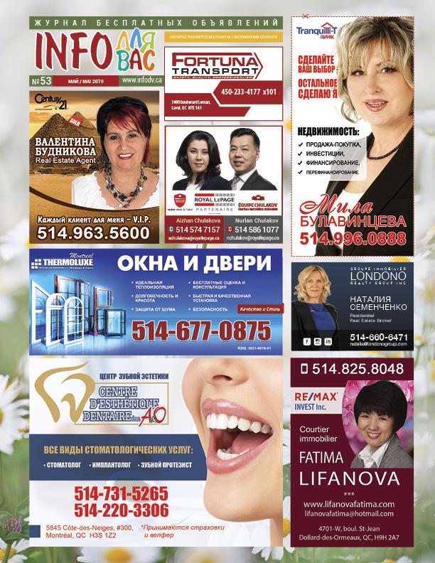 """Журнал """"INFO Для Вас"""", выпуск №53"""