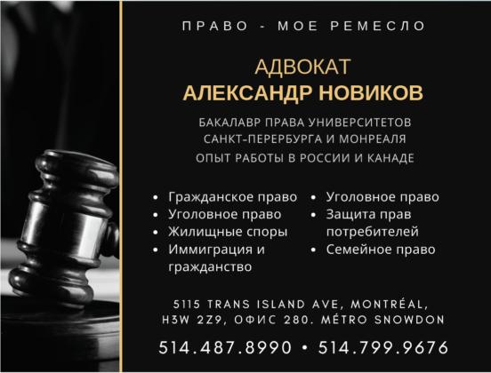 адвокат Александр Новиков Монреаль
