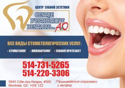 Centre d'Esthétique Dentaire. Центр Зубной Эстетики Монреаль