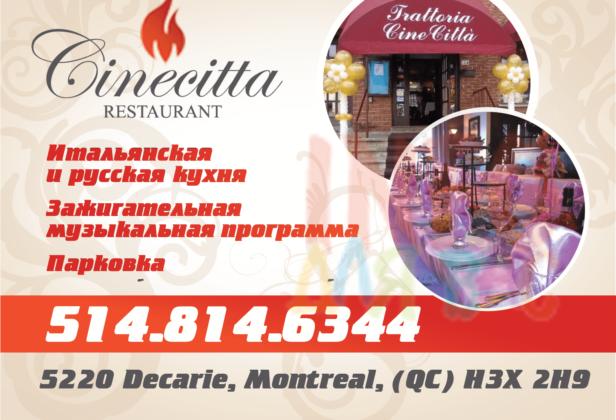"""Restaurant """"Cinecitta"""""""