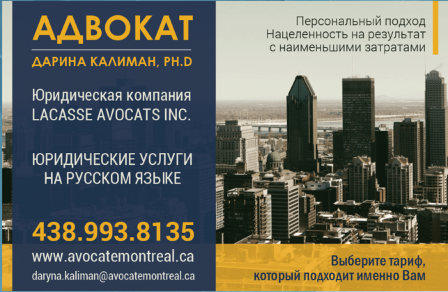 адвокат Дарина Калиман Монреаль