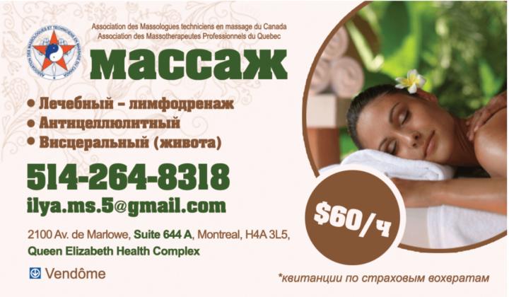 Ilya Massage Montreal