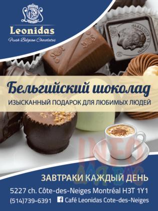 Café Leonidas, Côte-des-Neiges