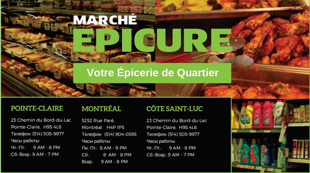marche epicure