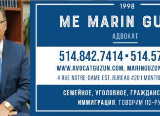 Marin Guzun. Адвокат Монреаль