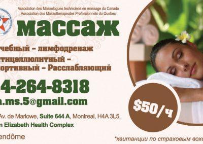 Все виды массажа в Монреале. Илья