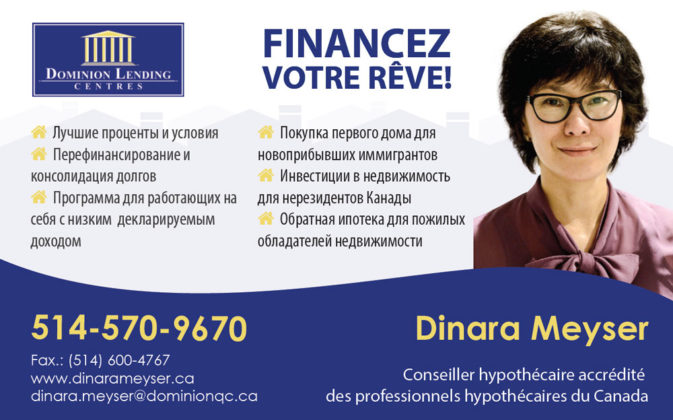 Динара Мейзер. Брокер по ипотеке в Монреале