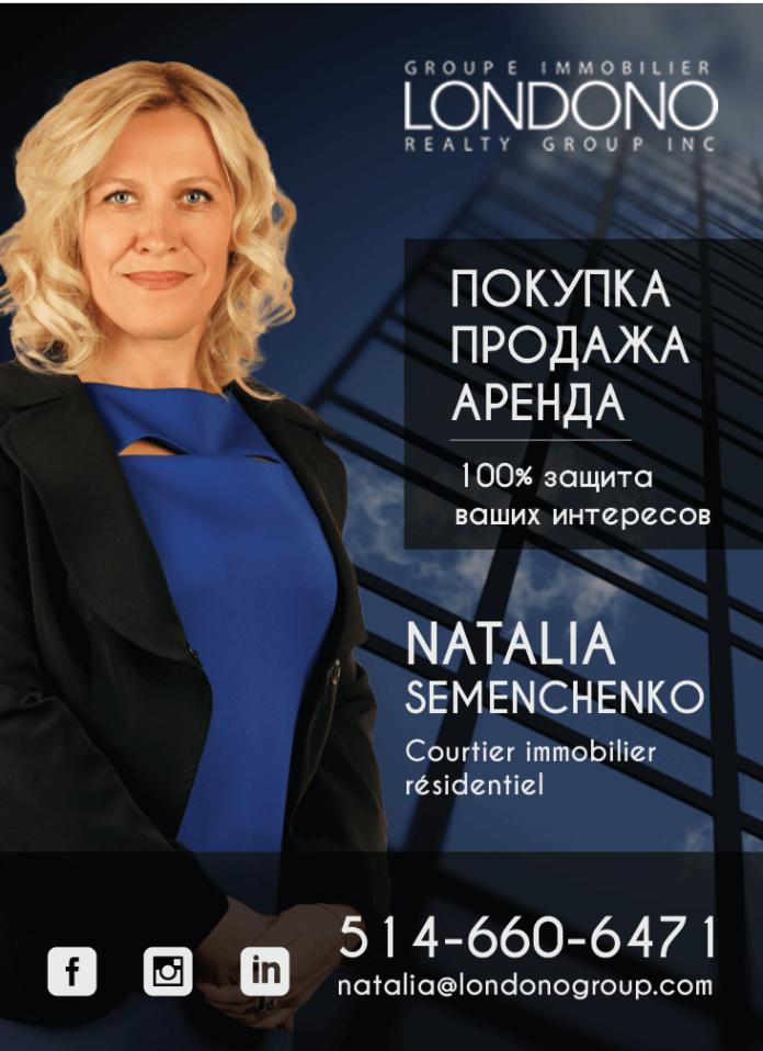 Наталья Семенченко. Брокер по недвижимости в Монреале