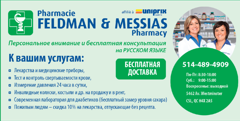 Pharmacie Feldman & Messias, Montreal