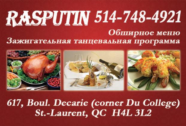 Ресторан Rasputin Монреаль