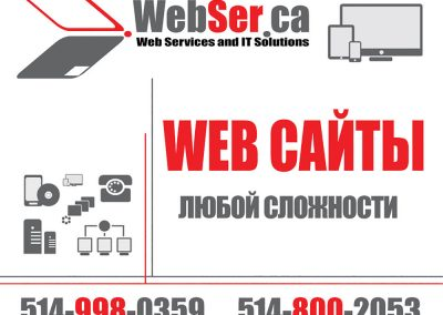 Webser  веб дизайн в Монреале