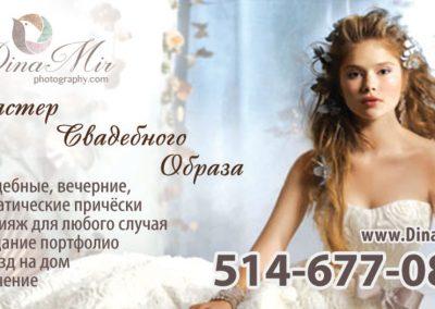 Мастер Свадебного Образа. Dina Mir